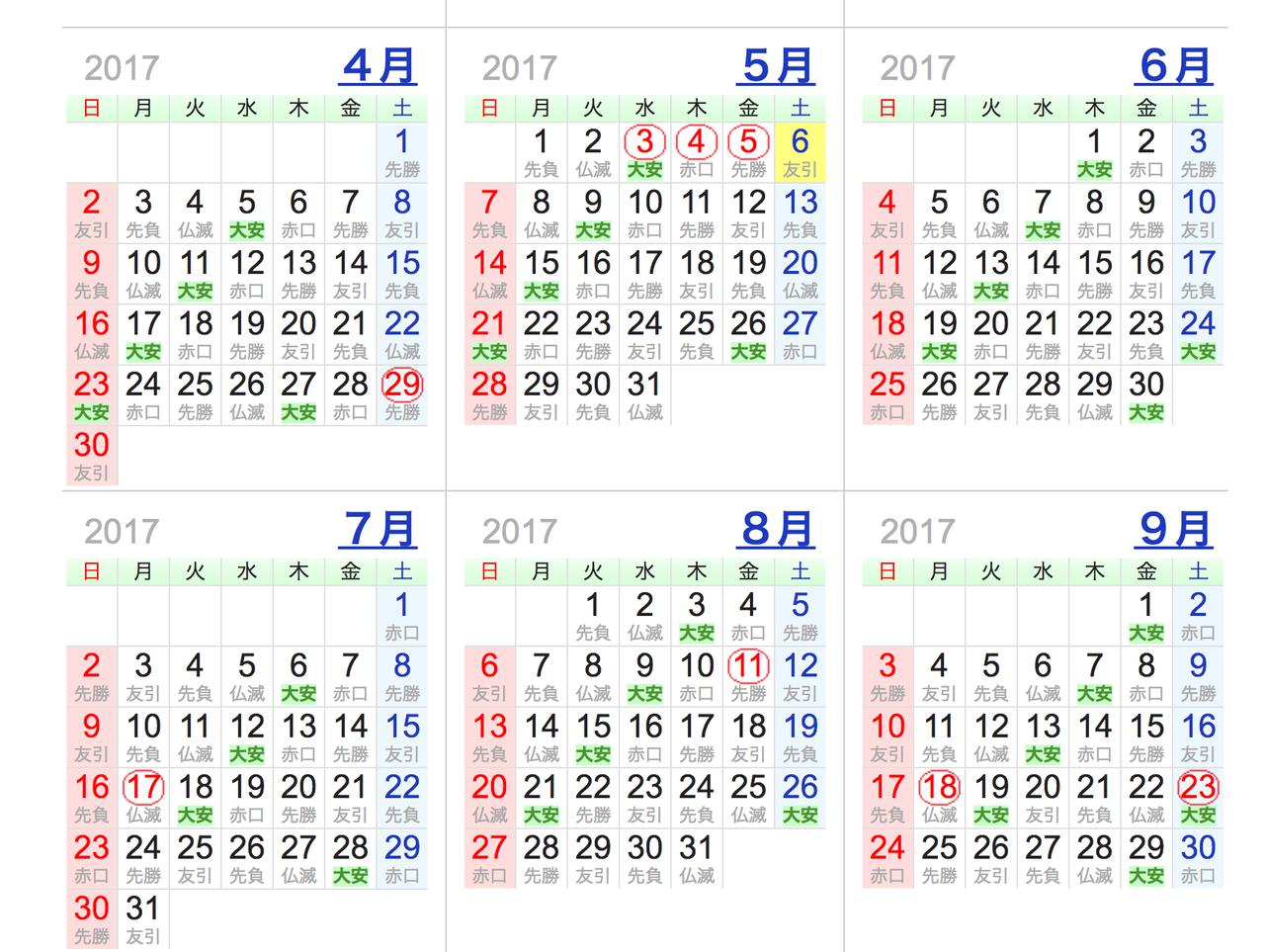 【悲報】GW終わると7月17日まで68日間連休ナシ!地獄の日々が続くことが判明!