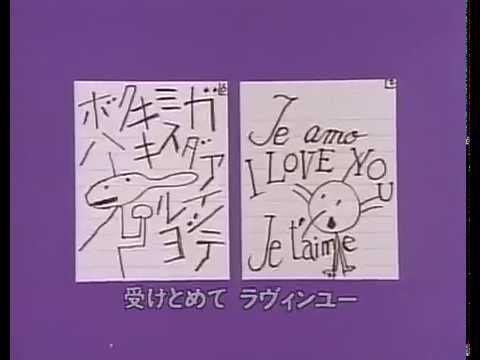 古川タク「以心伝心しよう」 (1993) - YouTube