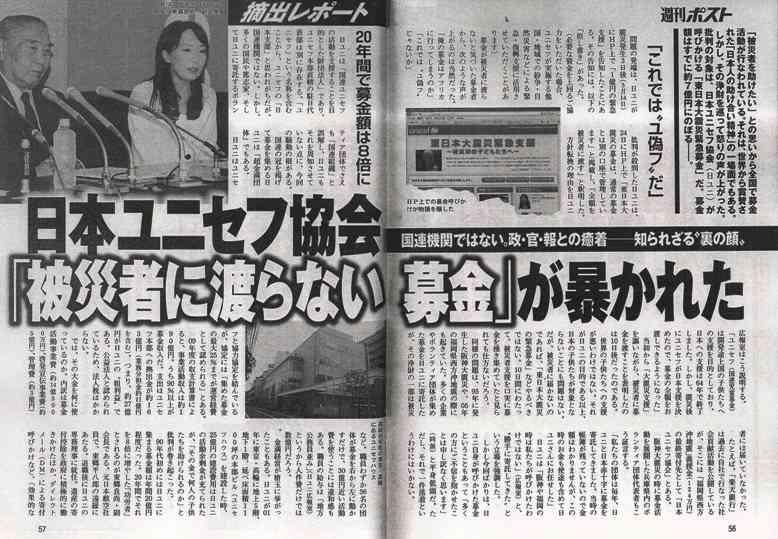 """「志村どうぶつ園」で紹介、「セカオワ」「マエケン」も支援 """"殺処分ゼロ""""でふるさと納税8億円を集めるNPOの嘘"""