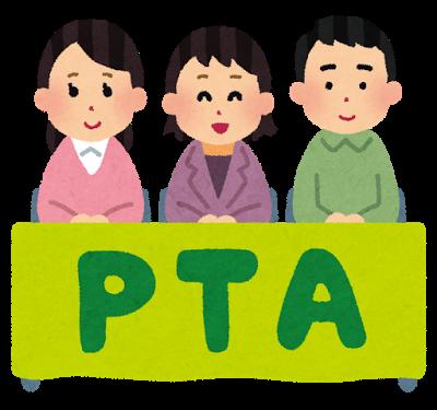 PTAについて語りたい!