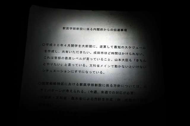 加計学園の新学部「総理のご意向」 文科省に記録文書 (朝日新聞デジタル) - Yahoo!ニュース