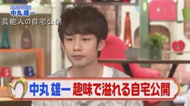 【ジャニーズの自宅】KAT-TUN 中丸雄一さんの自宅【画像あり】