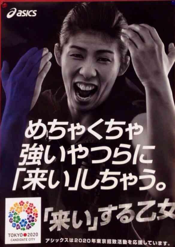 深田恭子、吉田沙保里選手とW虎柄Tシャツで2ショット「遭遇したかった」
