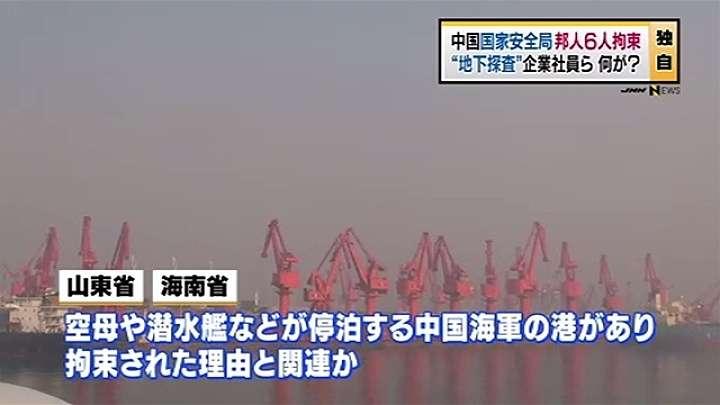 """中国国家安全局、""""地下探査""""企業社員ら邦人6人拘束 TBS NEWS"""