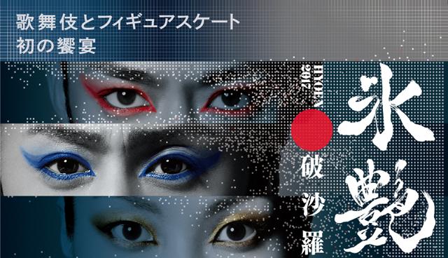 久保ミツロウ『氷艶』木花開耶姫役の浅田舞にほれぼれ「いい匂い」