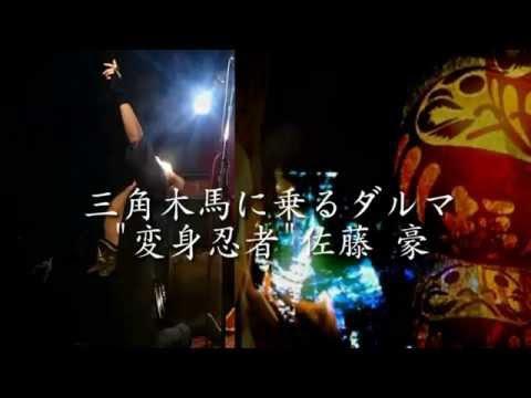 """絶望と犠牲の報酬『三角木馬に乗るダルマ』""""変身忍者""""佐藤 豪 - YouTube"""