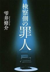 キムタク&二宮 映画「検察側の罪人」で初共演 元SMAP+嵐も初― スポニチ Sponichi Annex 芸能