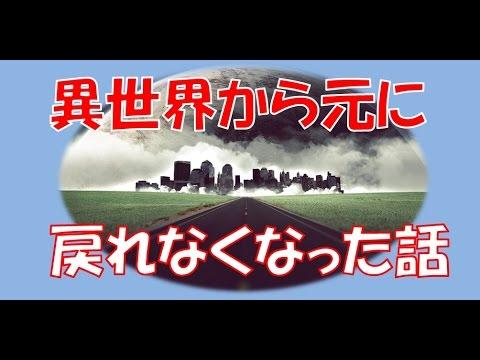 異世界から元に戻れなくなった話 - YouTube