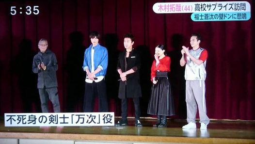 観客の視線は福士蒼汰に集中!木村拓哉が映画イベントで赤っ恥!?