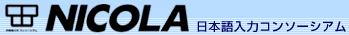 打鍵数と入力速度比較   NICOLA 日本語入力コンソーシアム