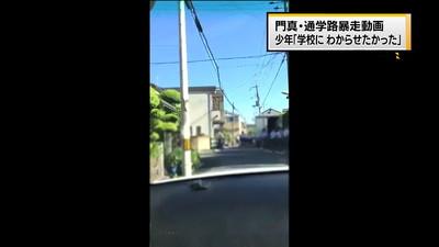 少年「学校にわからせたかった」 通学路暴走動画 (毎日放送) - Yahoo!ニュース