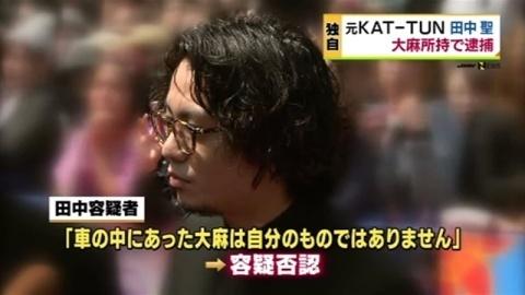 元「KAT-TUN」の田中聖容疑者を逮捕、大麻所持の疑い(TBS系(JNN)) - Yahoo!ニュース