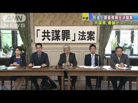 """""""共謀罪""""審議がストップ 民進が委員長解任決議案(17/05/02) - YouTube"""