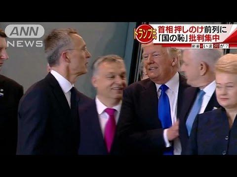 首相押しのけ最前列に・・・トランプ氏に批判「国の恥」(17/05/26) - YouTube