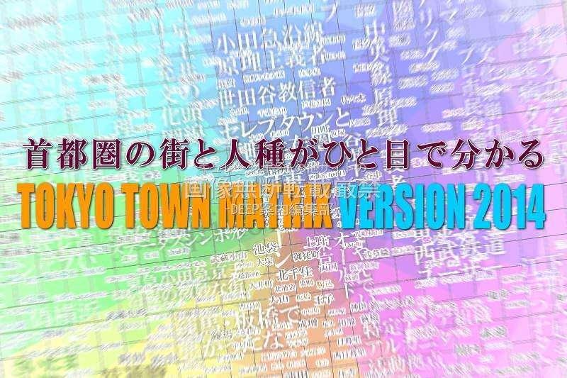 東京タウンマトリックス - 首都圏の街と人種がひと目で分かる相関図 - 東京DEEP案内