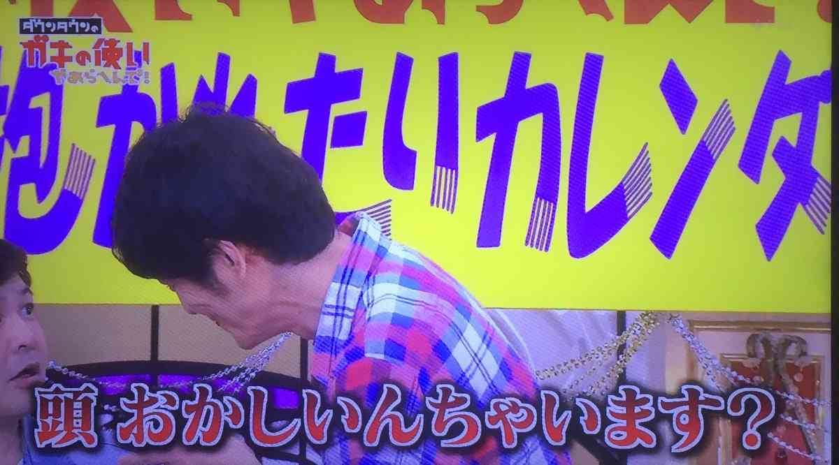 ココリコ田中直樹、元妻・小日向しえに「愛してる」と叫ぶ