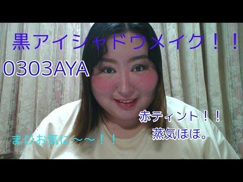 黒アイシャドウメイク動画!! - YouTube