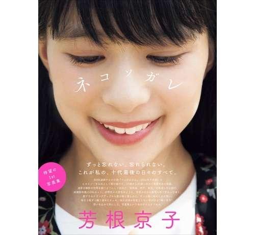 芳根京子「根こそぎ持っていかれた」初写真集 | Narinari.com