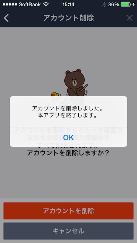 LINEやめた方!(アカウント削除)