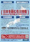 在日特権と在日韓国・朝鮮人の本音 - NAVER まとめ