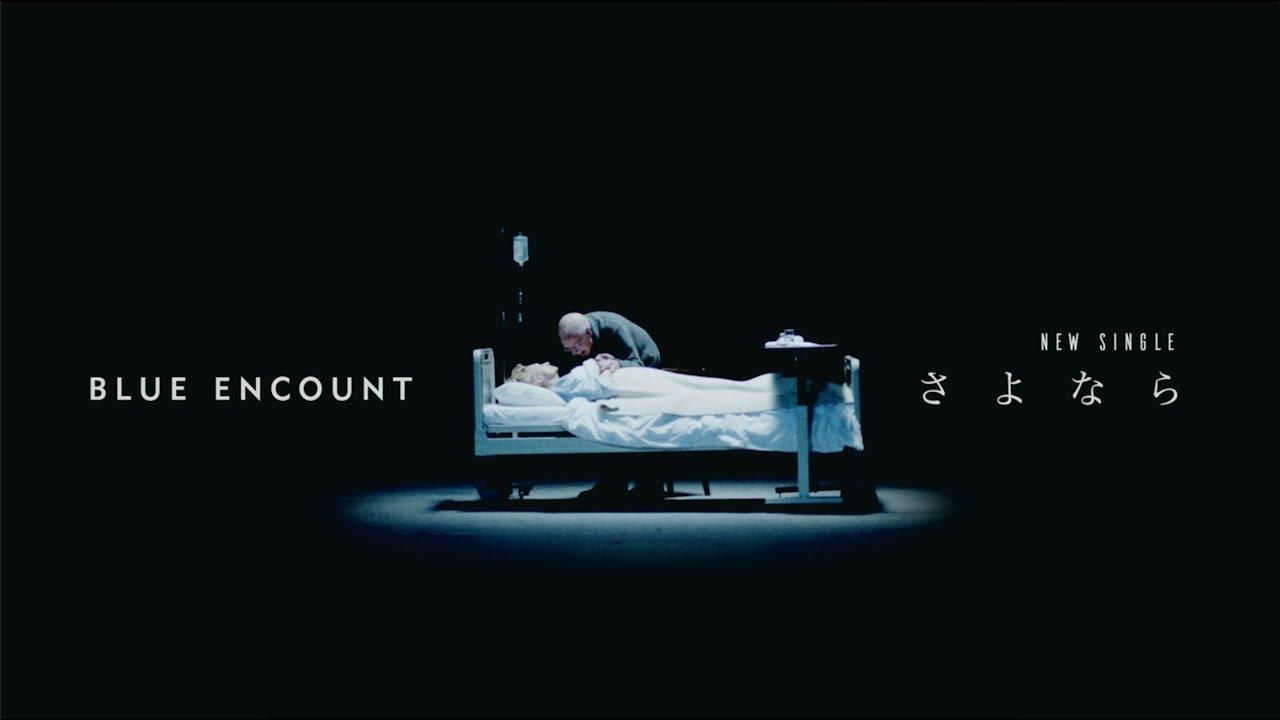 BLUE ENCOUNT 『さよなら』(Short Ver.)(5月3日公開「ラストコップ THE MOVIE」主題歌) - YouTube