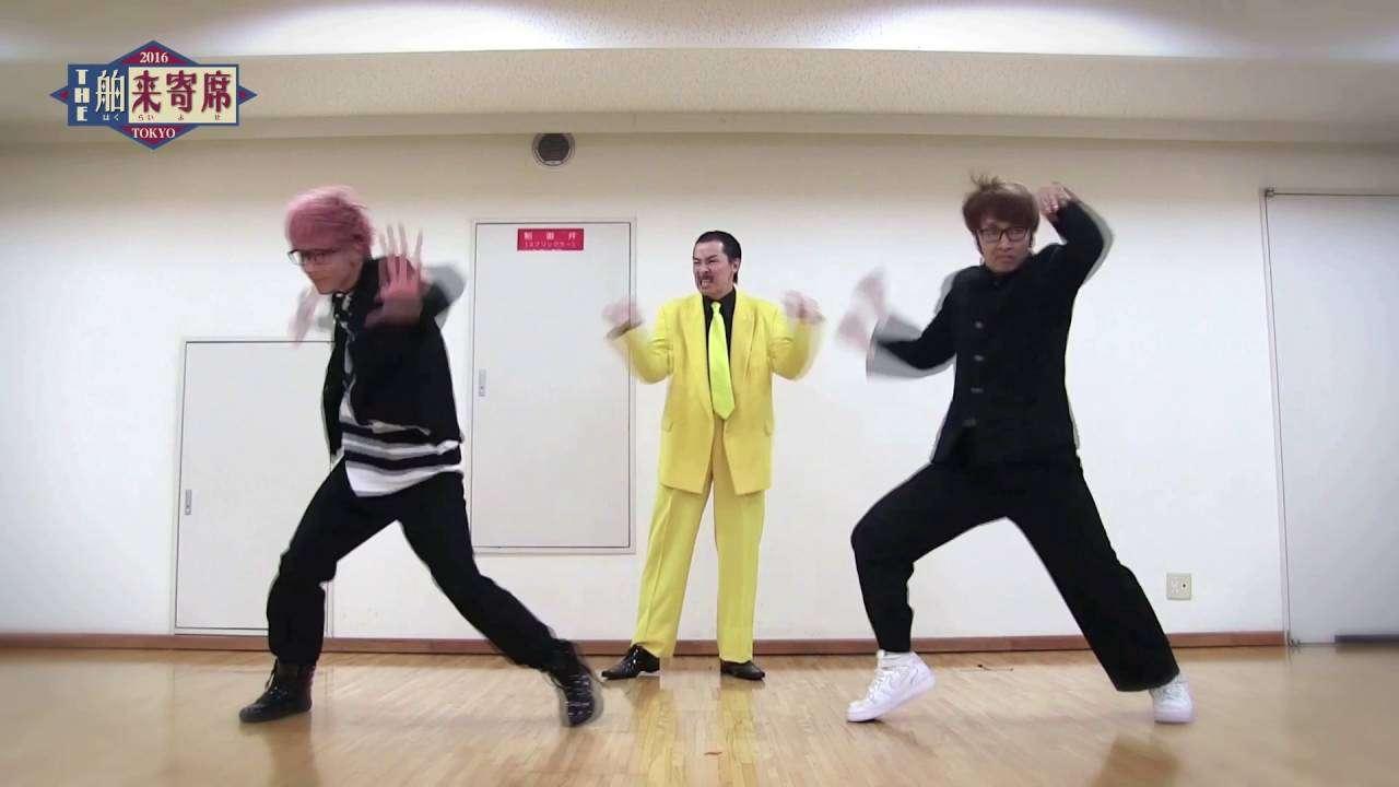 アキ×エグスプロージョン 「いいよ~」コラボダンス!! - YouTube