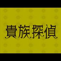 貴族探偵 - FOD - フジテレビの動画配信サービス