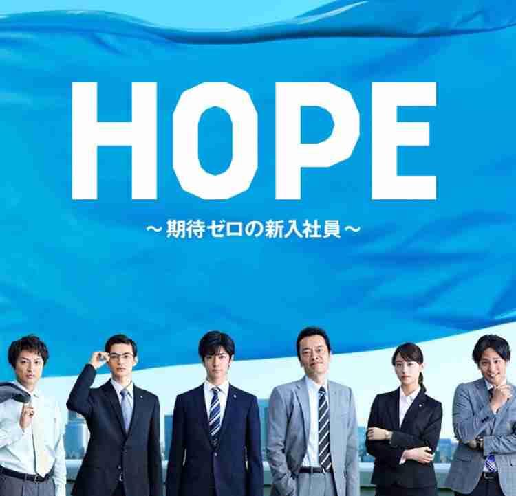 『HOPE〜期待ゼロの新入社員〜』観ていた人!