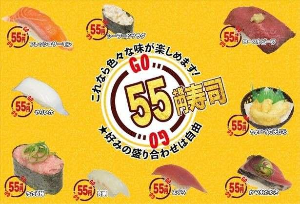 業界初の55円寿司が始まる!5組に1組はタダになるキャンペーンも開催