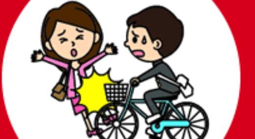 自転車保険に加入してる方!