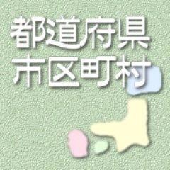 日本全国の市区町村をひらがなで書いて漢字がわかったら+