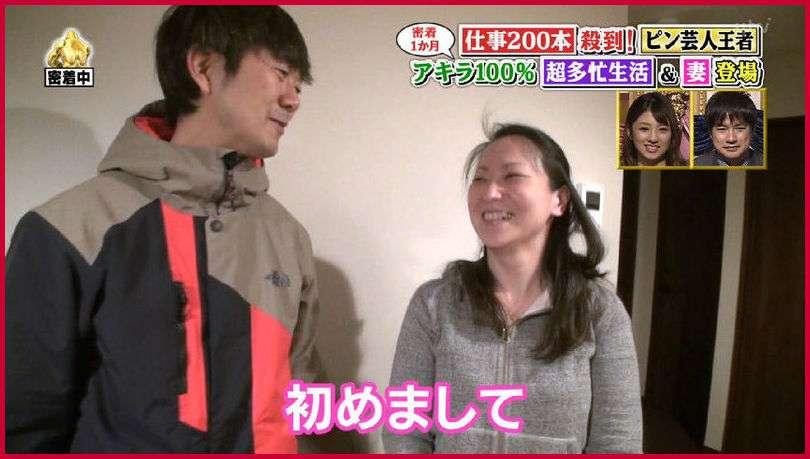 アキラ100%の妻は日本に10人しかいない小児移植コーディネーター、出会いはナンパ