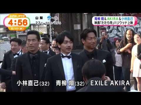 青柳翔&AKIRA&小林直己 映画「たたら侍」ハリウッド上映 - YouTube