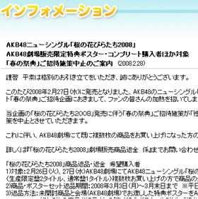 全文表示 | AKB48の「景品商法」中止 「独禁法に抵触する恐れ」 : J-CASTニュース