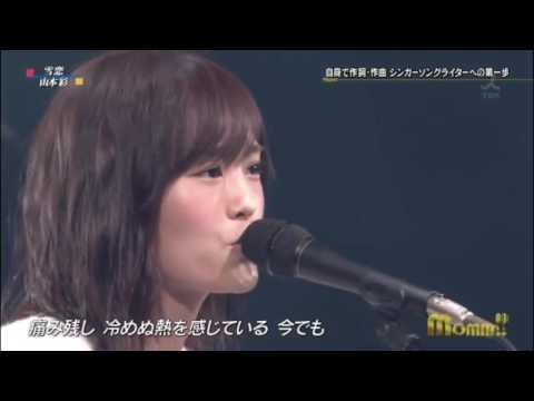 Performance 雪恋   山本彩 Yukikoi   Yamamoto Sayaka - YouTube