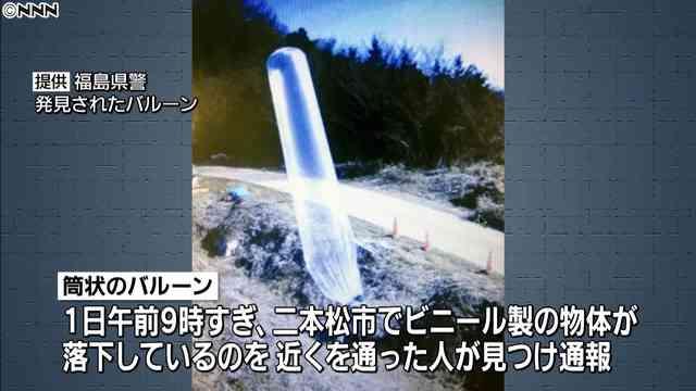 福島でバルーンのような謎の物体を相次ぎ発見、警察は注意喚起