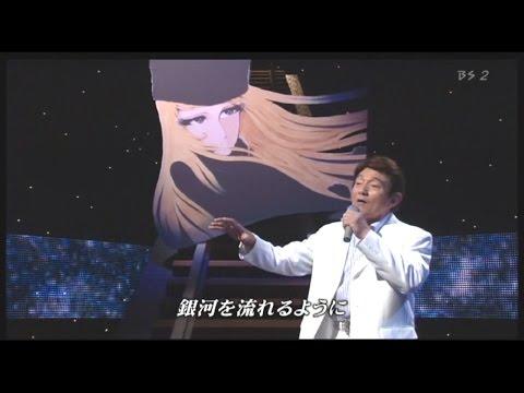 ささきいさお/「銀河鉄道999」「青い地球」 - YouTube