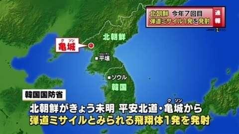 北朝鮮が弾道ミサイル1発を発射、今年7回目(TBS系(JNN)) - Yahoo!ニュース