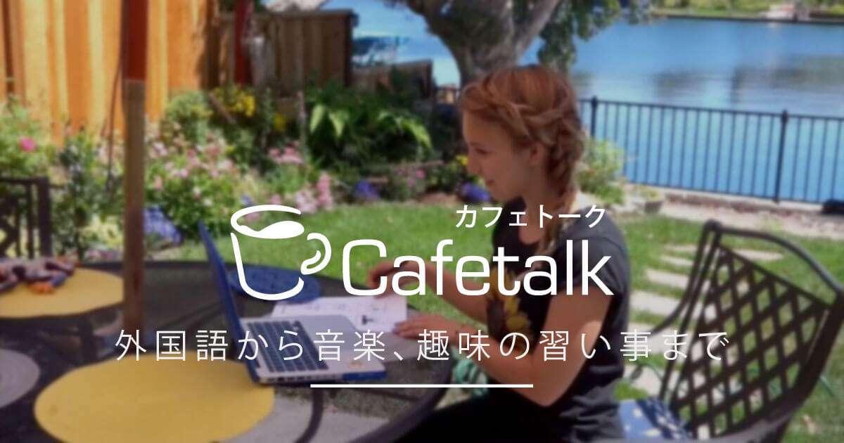 オンライン習い事なら日本最大級の 「カフェトーク」
