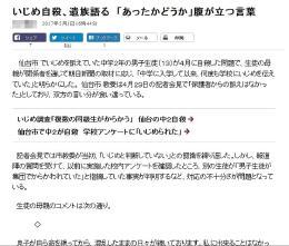 <仙台中学生自殺>朝日新聞、母親に取材せず談話 | 河北新報オンラインニュース
