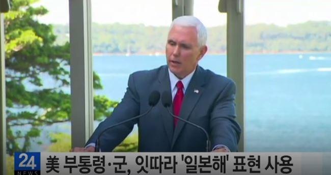 韓国人「アメリカは日本の味方だった‥」ペンス米副大統領が「日本海」表現の使用!」 韓国反応 : 世界の憂鬱