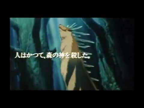 もののけ姫 予告 - YouTube