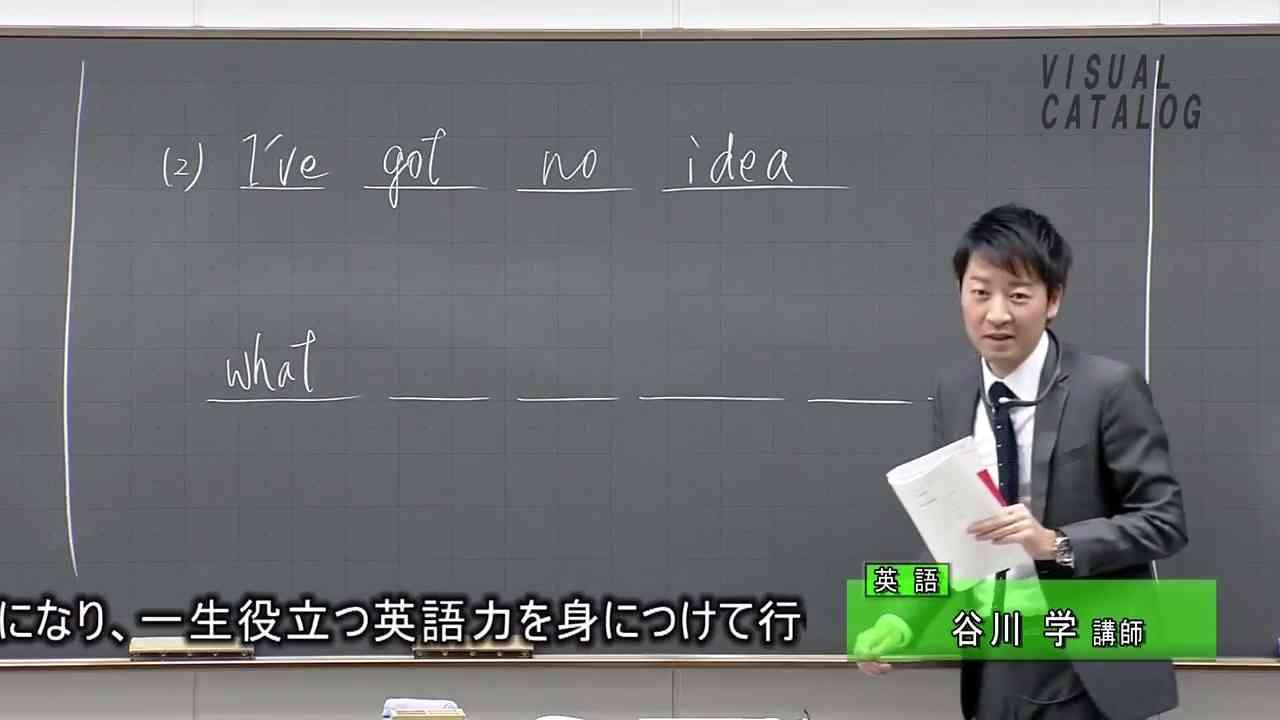 代ゼミ〈講師紹介〉英語/谷川学講師 - YouTube