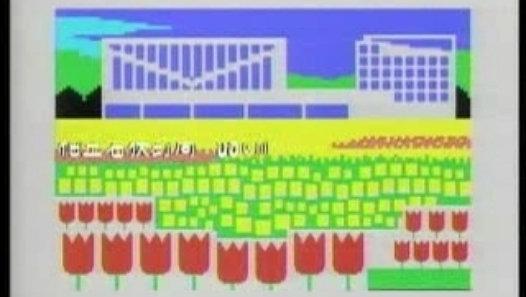 サンテレビ クロージング - Dailymotion動画