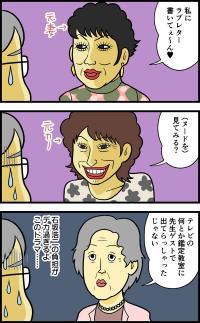 「やすらぎの郷」第2週。倉本聰がやりたい放題。石坂浩二に「なんでも鑑定団」の話をしちゃダメでしょ - エキレビ!(1/3)