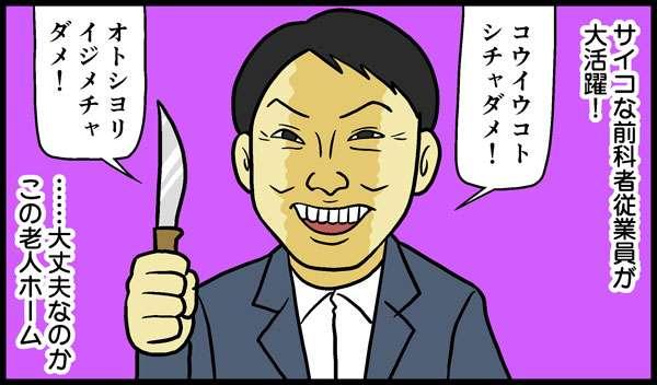 「やすらぎの郷」第4週。「物書きは人を傷付けてはいけない」って倉本聰は石坂浩二を傷付けてないか - エキレビ!(1/4)