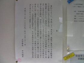 全文表示 | 慶大「全裸疾走」事件 学生に「けん責」処分 : J-CASTニュース