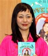 小日向しえ「これからも母として尽力」ココリコ田中と離婚後初コメント (1/2ページ) - 芸能社会 - SANSPO.COM(サンスポ)