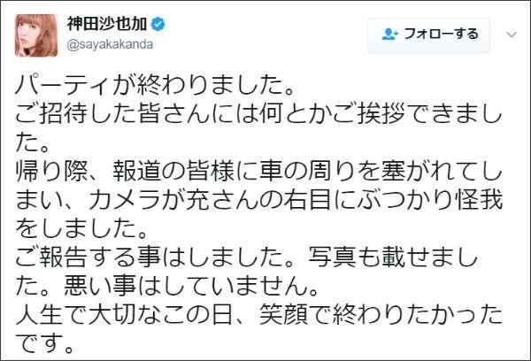 神田沙也加がマスコミに苦言!「夫・村田充は怪我、車は傷だらけ…」