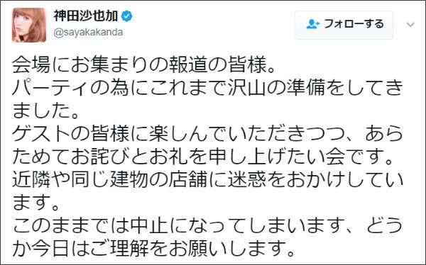神田沙也加さん、マスコミの結婚パーティー取材に苦言 夫・村田充さんにカメラぶつかりけが